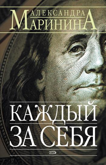 Обложка книги Каждый за себя, автор Маринина, Александра