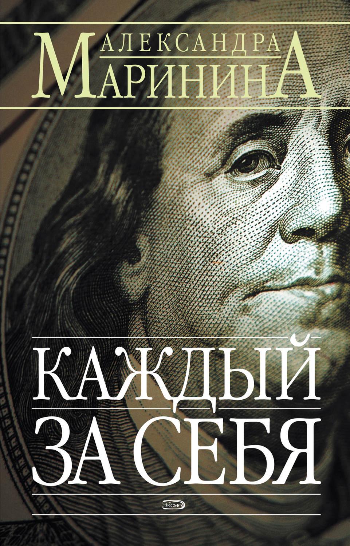 книга каждый за себя скачать бесплатно