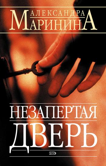 бесплатно книгу Александра Маринина скачать с сайта
