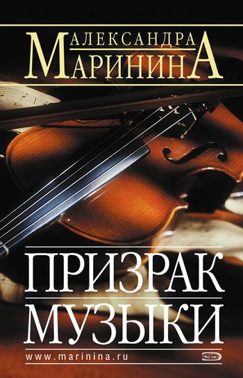 просто скачать Александра Маринина бесплатная книга