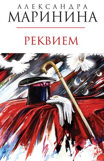 Александра Маринина Реквием литературная москва 100 лет назад