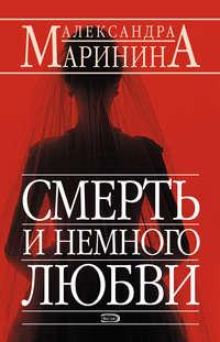 Маринина, Александра - Смерть и немного любви