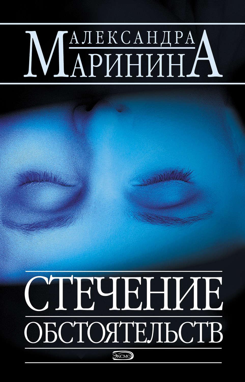 Маринина новые книги скачать бесплатно fb2 торрент