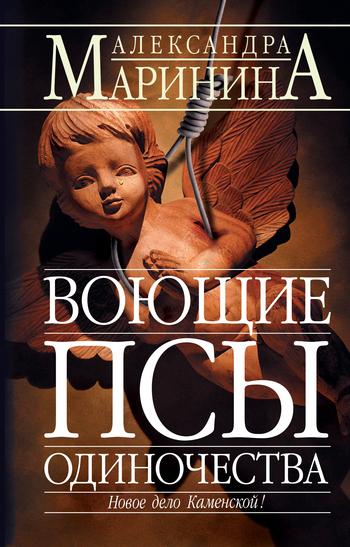 Скачать книгу Воющие псы одиночества автор Александра Маринина