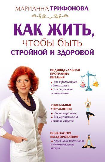 Скачать книгу Как жить, чтобы быть стройной и здоровой  автор Марианна Трифонова