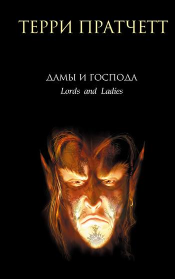 Обложка книги Дамы и Господа, автор Пратчетт, Терри