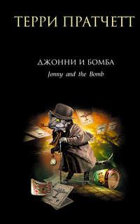 Пратчетт, Терри  - Джонни и бомба