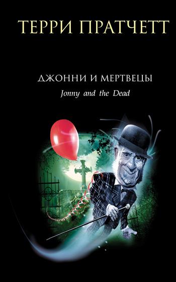 Джонни и мертвецы случается внимательно и заботливо