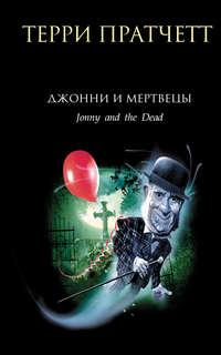 - Джонни и мертвецы