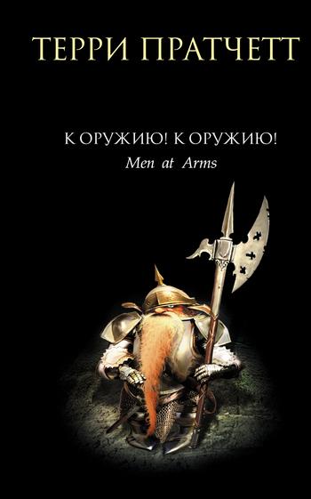 бесплатно книгу Терри Пратчетт скачать с сайта