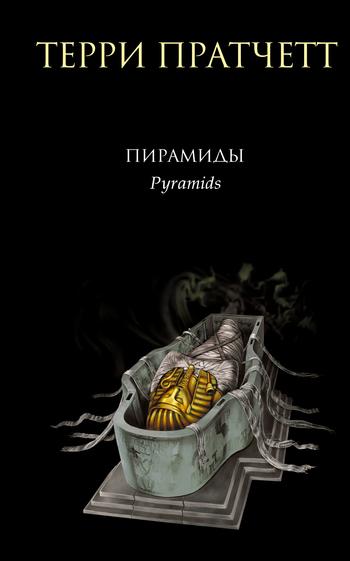Обложка книги Пирамиды, автор Пратчетт, Терри