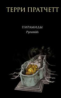 Пратчетт, Терри - Пирамиды