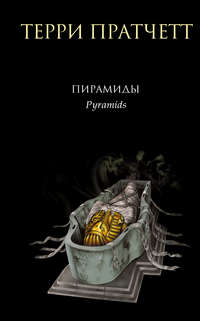 - Пирамиды