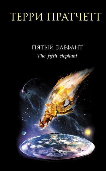 Скачать книгу Пятый элефант автор Терри Пратчетт