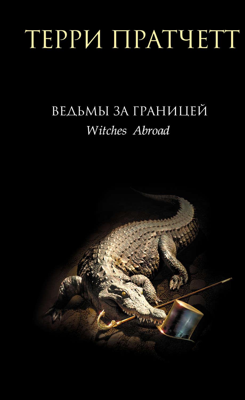 Ведьмы за границей терри пратчетт скачать fb2