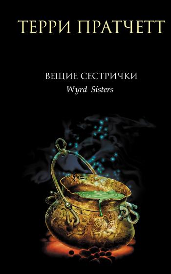 Обложка книги Вещие сестрички, автор Пратчетт, Терри