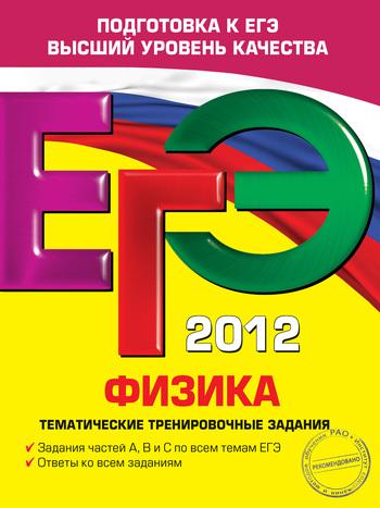 ЕГЭ 2012. Физика. Тематические тренировочные задания ( А. А. Фадеева  )