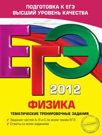 Фадеева, А. А.  - ЕГЭ 2012. Физика. Тематические тренировочные задания