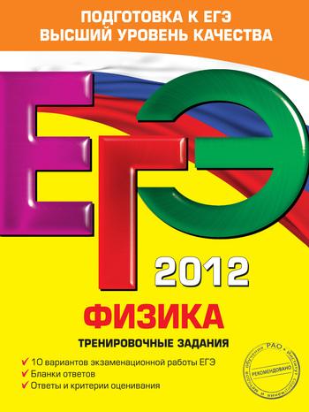 Скачать книгу ЕГЭ 2012. Физика. Тренировочные задания  автор А. А. Фадеева