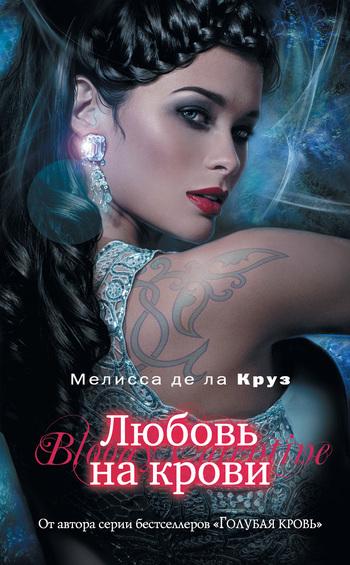Скачать книгу Любовь на крови  автор Мелисса де ла Круз