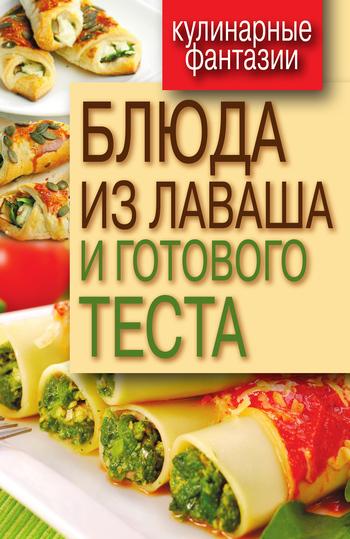 Отсутствует Блюда из лаваша и готового теста быстрые блюда из скороварки