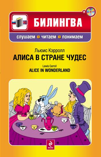Алиса в Стране чудес / Alice in Wonderland (+MP3)