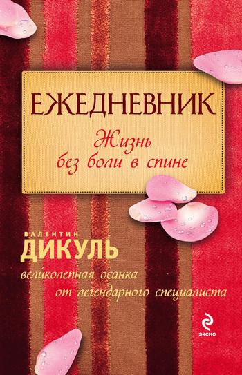 Валентин Дикуль Ежедневник: Жизнь без боли в спине (женский) дикуль в книга для записей с практическими упражнениями для здорового позвоночника