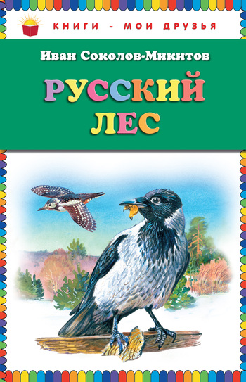 Иван Сергеевич Соколов-Микитов Русский лес (сборник) рассказы русский нейлон
