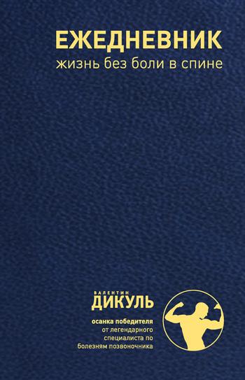 Валентин Дикуль Ежедневник: Жизнь без боли в спине (мужской) дикуль в книга для записей с практическими упражнениями для здорового позвоночника