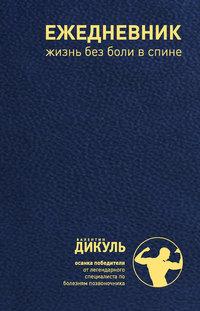 Дикуль, Валентин  - Ежедневник: Жизнь без боли в спине (мужской)