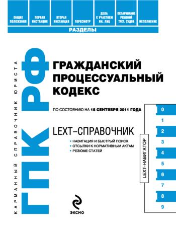 Коллектив авторов LEXT-справочник. Гражданский процессуальный кодекс Российской Федерации