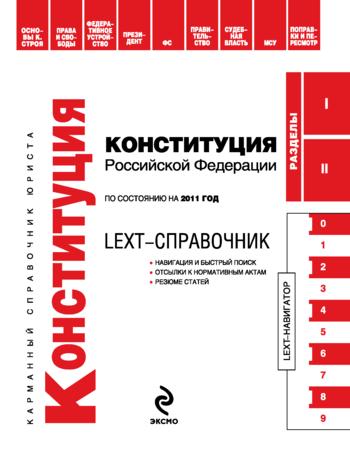 Отсутствует LEXT-справочник. Конституция Российской Федерации