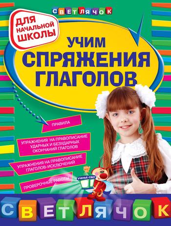 Скачать книгу Учим спряжения глаголов: для начальной школы  автор Ольга Викторовна Александрова