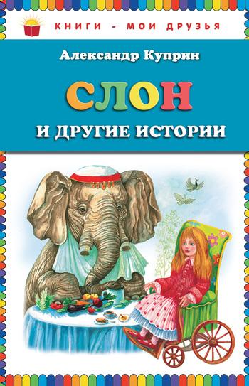 Скачать книгу Слон и другие истории (сборник)  автор Александр Иванович Куприн