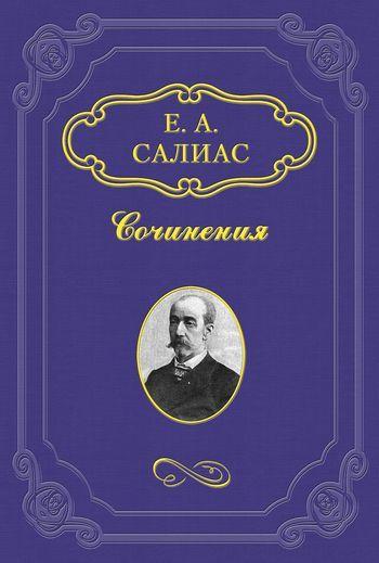 Скачать книгу Филозоф  автор Евгений Салиас де Турнемир