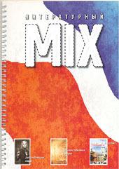 Отсутствует Литературный МИКС №1 (1) 2006 отсутствует литературный микс 1 12 2012