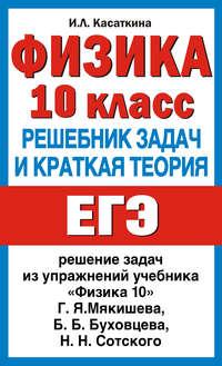 Касаткина, Ирина Леонидовна  - Физика. 10 класс. Решебник задач и краткая теория