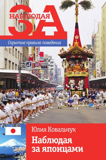 Скачать книгу Наблюдая за японцами. Скрытые правила поведения  автор Юлия Ковальчук