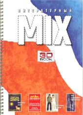 Отсутствует Литературный МИКС №1 (3) 2007 отсутствует литературный микс 1 12 2012