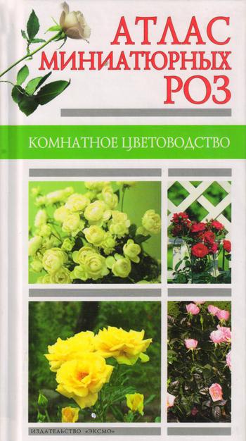 Атлас миниатюрных роз