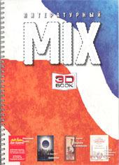 Отсутствует Литературный МИКС №2 (4) 2007 отсутствует литературный микс 1 12 2012