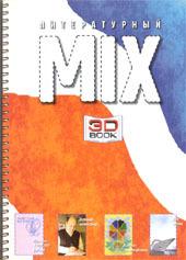 Отсутствует Литературный МИКС №3 (5) 2007 отсутствует литературный микс 1 12 2012