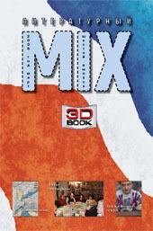 Отсутствует Литературный МИКС №1 (6) 2008 отсутствует литературный микс 1 12 2012
