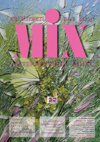 Отсутствует Литературный МИКС №1 (9) 2010 отсутствует литературный микс 1 12 2012