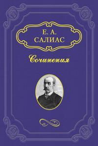 Салиас-де-Турнемир, Евгений  - Фрейлина императрицы