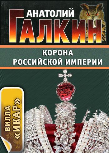 Корона Российской империи ( Анатолий Галкин  )