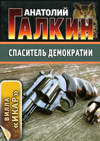 Анатолий Галкин Спаситель демократии сотовые стационарные телефоны мк303 gsm в кривом роге