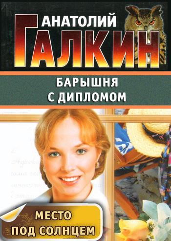 Скачать книгу Барышня с дипломом  автор Анатолий Галкин