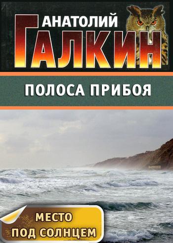 Скачать книгу Полоса прибоя  автор Анатолий Галкин