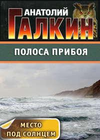 Галкин, Анатолий  - Полоса прибоя